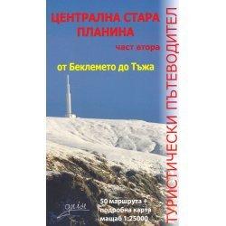 Пътеводител Централна Стара планина - втора част, от Беклемето до Тъжа