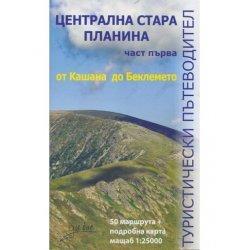 Пътеводител Централна Стара планина - първа част, от Кашана до Беклемето
