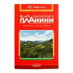 Пътеводител DOMINO на Българските планини