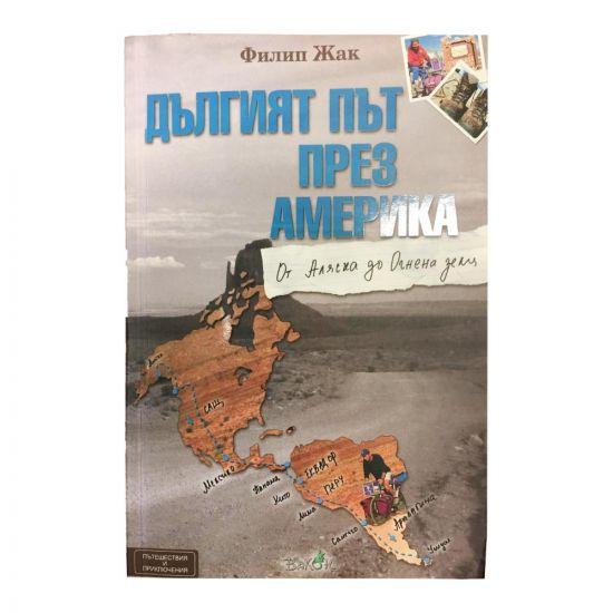 Дългият път през Америка