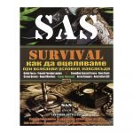 SAS Survival - как да оцеляваме, I част
