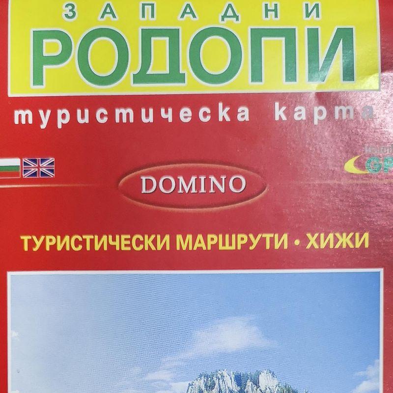 974820b1857 Туристическа карта DOMINO на Западни Родопи